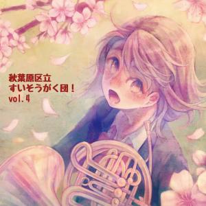 秋葉原区立すいそうがく団!vol.4