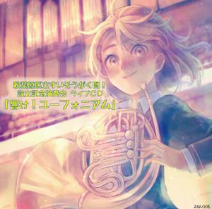 秋葉原区立すいそうがく団!設立記念演奏会 ライブCD「響け!ユーフォニアム」